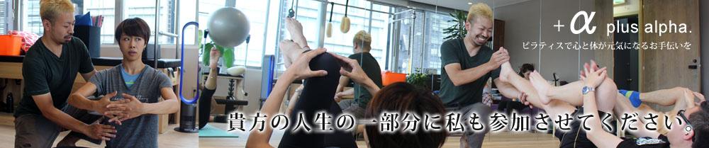 大阪でピラティスならplus alphaへ